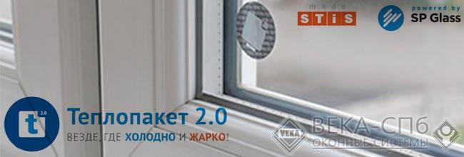 Теплопакет 2.0 – продукт инновационных технологий