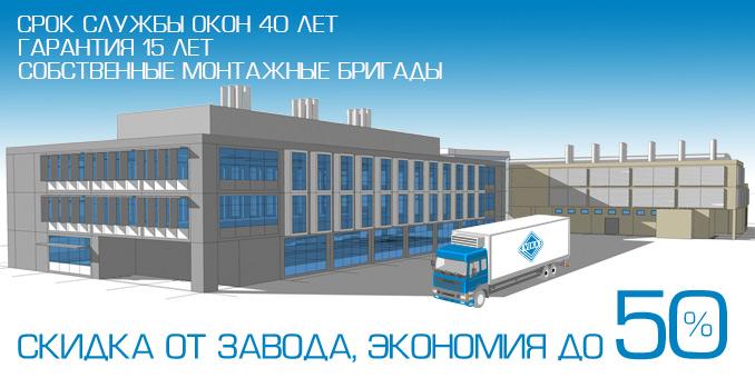 Получи скидку на пластиковые окна VEKA от завода до 50%