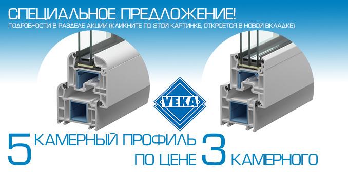 5 камерный профиль VEKA по цене 3 камерного